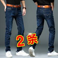 ¥59.9 2条 夏季薄款男士弹力修身牛仔裤