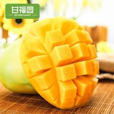 甘福园 攀枝花凯特芒果 净果9斤 29.8元