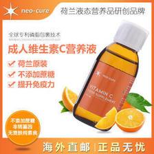 Neo-Cure 成人维生素C营养液 150ml *3件 258.2元(需用券,合86.07元/件)