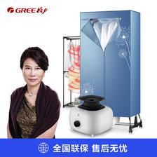 格力干衣机烘干机 家用干衣机静音双层衣柜宝宝可用烘衣机暖风机 248元