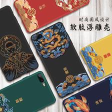Kingpos iPhone6/7/8系列 TPU浮雕 国潮手机壳  券后6.9元包邮