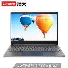 联想威6 Pro 英特尔酷睿 i7 14英寸轻薄窄边框笔记本电脑太空灰 5299元