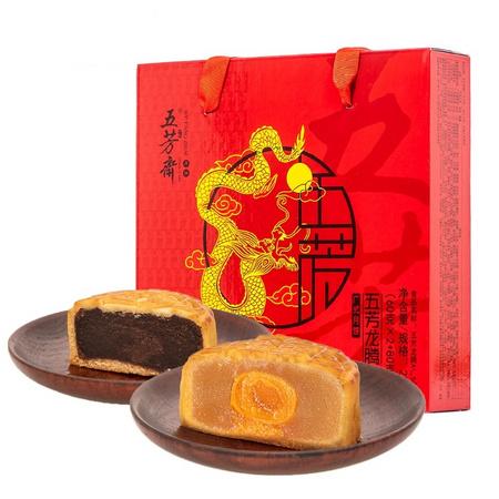 五芳斋 广式月饼礼盒 五芳龙腾 8饼4味 共280g*2盒 16.9元包邮(双重优惠) ¥17