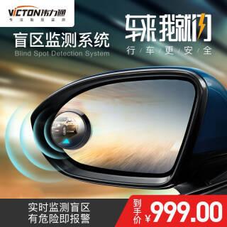 Victon 伟力通 车来闪V3 汽车驾驶辅助盲区监测系统  券后974元