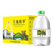 天地精华 饮用天然矿泉水4.5L*4桶 整箱 *4件 110.48元(合27.62元/件)