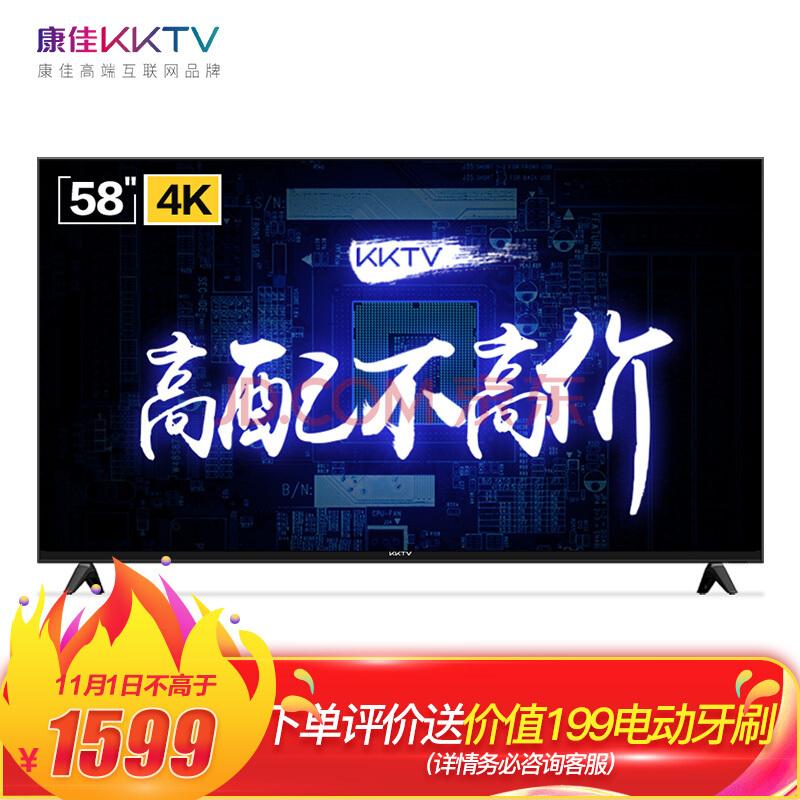 1日0点、历史低价: KKTV U58K5 58英寸 4K 液晶电视 1599元包邮(限前30分钟)