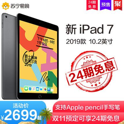 ¥2699 【双11预售 24期免息】2019新款 Apple/苹果 iPad 7 平板电脑10.2英寸 支持Apple pencil-tmall.com天猫