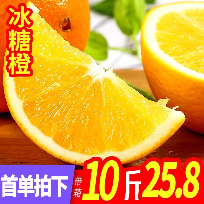 湖南怀化麻阳冰糖橙10斤  券后25.8元