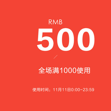 21�c�_始、��惠券�a: 天� 森�R官方旗�店 全球狂�g� 1元���M1000�p500��惠券