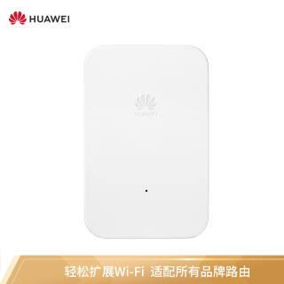 华为WS331c 增强版WiFi信号放大器 无线扩展器中继器 无线信号增强器 89元