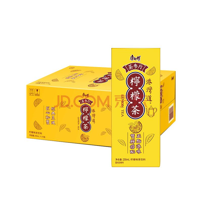 康师傅 茶参厅柠檬茶 250ml*24盒 *2件 52.9元(双重优惠)