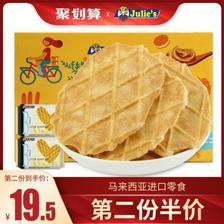 马来西亚进口,茱蒂丝 鸡蛋华夫饼干35g*12包 7.4折 ¥28.5