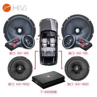 惠威(HiVi)T4000+KX165+KX165C 汽车音响前后门6.5英寸套装喇叭专业改装高音车载扬声器音箱功放 2980元