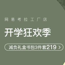 促销活动:网易考拉工厂店开学狂欢季 爆款直降