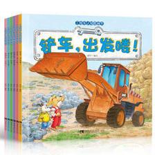 儿童工程车认知图画书(套装全6册) 5.64元