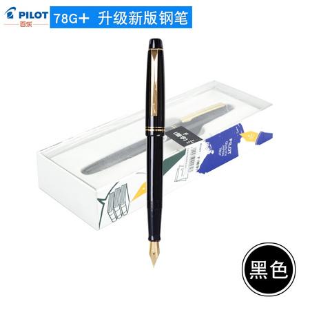 PILOT 百乐 78G+ 钢笔 多色可选 61.6元包邮(需用券) ¥62