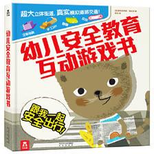 《乐乐趣·幼儿安全教育互动游戏书》 38.2元(下单立减)