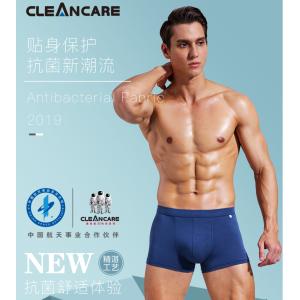 中国航天内衣供应商 康纶航天 兰精莫代尔混纺 男平角内裤 4条 39元包邮