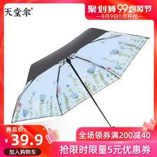 天堂伞太阳伞防晒防紫外线五折口袋便携轻巧折叠晴雨两用遮阳伞女 44.9元
