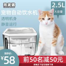 ¥58 玲珑猫宠物饮水机猫咪狗狗自动饮水机自动循环流动喷泉喝水喂水器