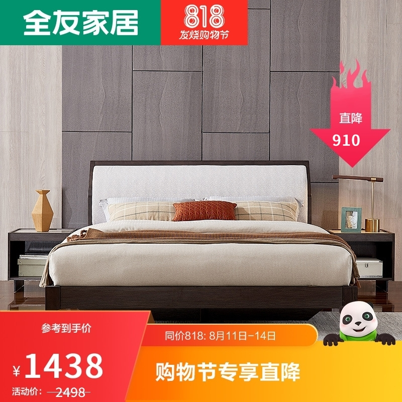 QuanU 全友 123905 现代简约板式床 1.5/1.8m 1438元包邮