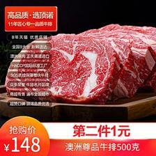 149元1kg到手!顶诺 澳洲进口牛排套餐 新鲜原肉整切500g(菲力 西冷 黑椒牛