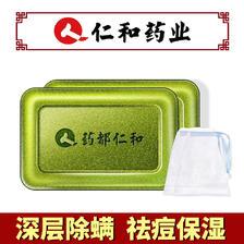 除螨祛痘+保湿:仁和药业 修护保湿神皂 110g 9.9元包邮