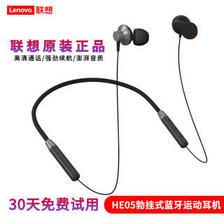 Lenovo 联想HE05蓝牙立体声运动耳机  券后49.9元