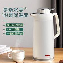 ¥59.98 容声 智能全自动 保温一体电热烧水壶1.8L