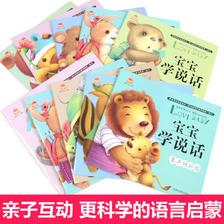 《宝宝学说话》(全套10册)  券后16.8元