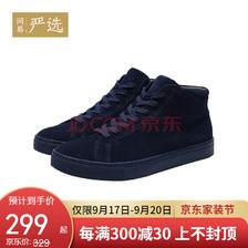 ¥95.15 网易严选 男式中帮反绒休闲鞋 深蓝