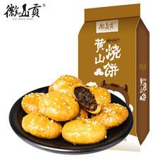 徽山贡黄山烧饼梅干菜扣肉酥饼正宗安徽特产特色手工美食小吃糕点 4.95元