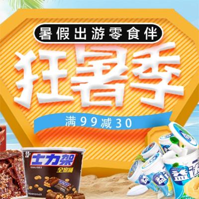 京东暑假出游零食狂欢季 满99减30
