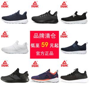 匹克 男运动/跑步/休闲鞋 款式多 59元包邮 断码清仓