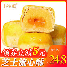 ¥14.8 手工糕点雪媚娘芝士流心蛋黄酥爆浆奶油流心酥6枚装网红早餐零食