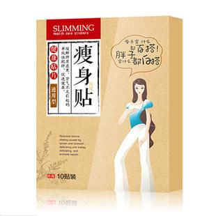 超值三盒29.9 SLM懒人瘦身肚脐贴 券后¥29.9