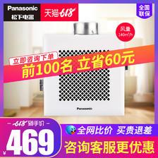 松下换气扇FV-RC20D1吸顶管道静音集成吊顶卫生间厨房排气扇 489元
