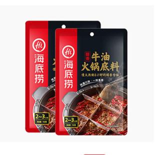 海底捞 麻辣牛油火锅底料+3包蘸料 券后¥15