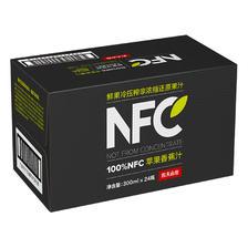 ¥121.9 农夫山泉 NFC果汁饮料 苹果香蕉汁 300ml*24瓶