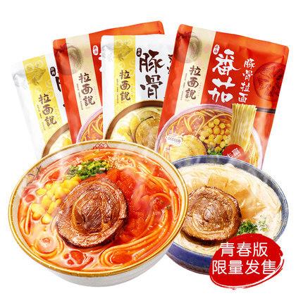 ¥39.9 拉面说 4袋日式豚骨番茄拉面