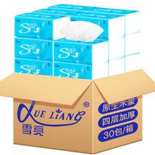 雪亮历史新低 整箱抽纸4层*30包 券后¥26.98