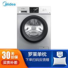 美的(Midea) MG100V331DS5 10公斤 变频滚筒洗衣机 1799元