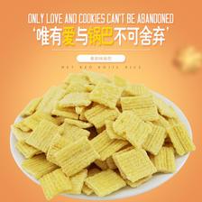 梅蔬果零食店香辣锅巴128g*3袋 券后7.8元