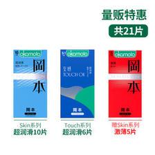 日本进口 冈本 超润滑系列避孕套 21片 35元包邮