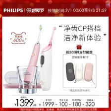 飞利浦电动牙刷洁牙器口腔清洁护理套装HX84钻石牙刷水牙线冲牙器 1719元