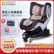 osann欧颂德国婴儿安全座椅0-4岁可躺 1558元'