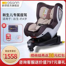osann欧颂德国婴儿安全座椅0-4岁可躺 1558元