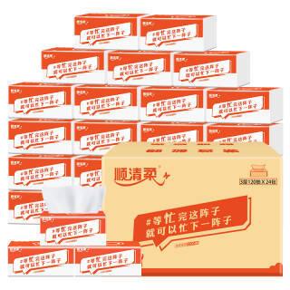 12点:顺清柔 抽纸 3层120抽面巾纸*24包(小规格)整箱销售 *4件 99.6元(合24.9元/件)
