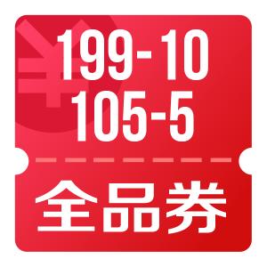 京东优惠券 分享活动页面 抽199-10、105-5全品券