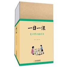 童立方·百年经典老课本系列:一日一课 复兴常识教科书(套装全8册) 20元